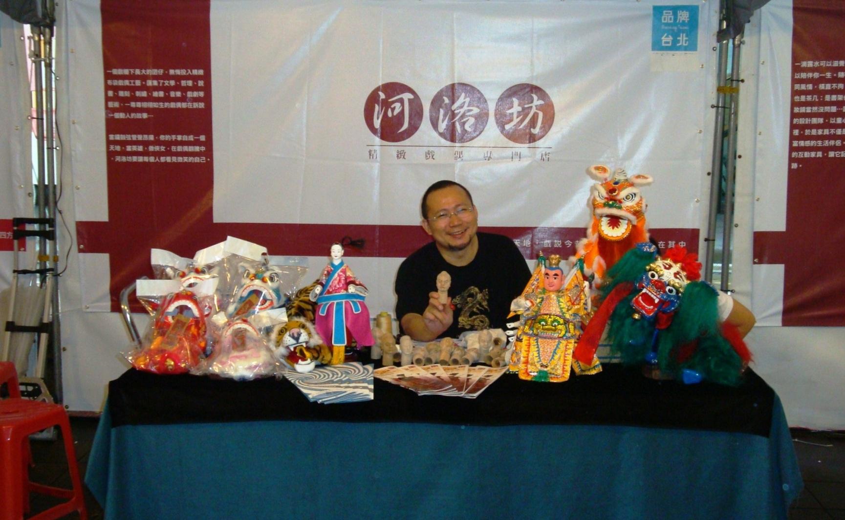 2011品牌台北成果展「河洛坊」攤位