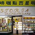 明星咖啡館 老台北人的永恆記憶
